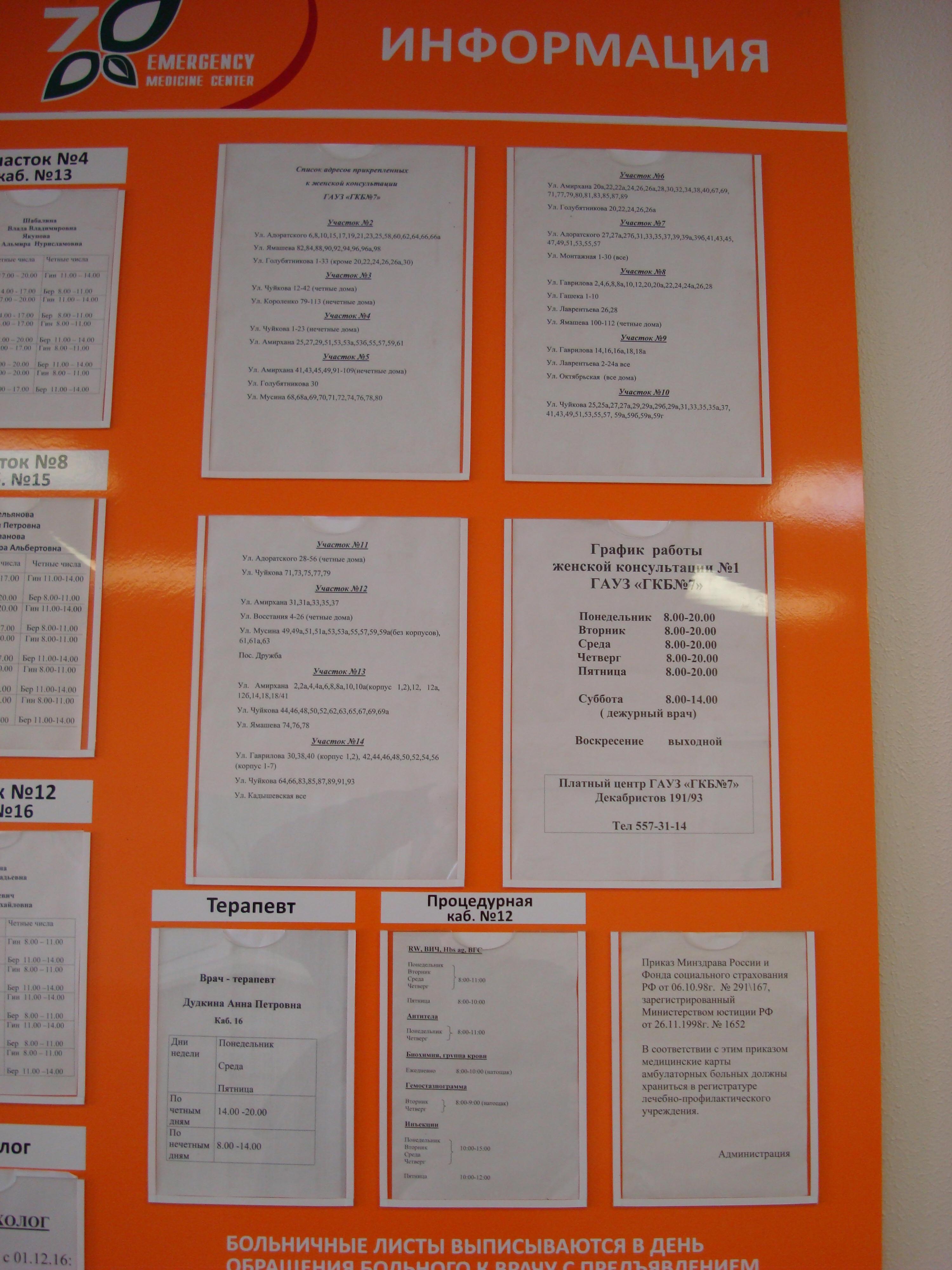 женская консультация 1 Казань родильный дом 1 ул.Чуйкова д.56 расписание адреса участков